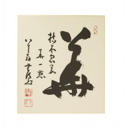 Calligraphie Mu par Mutoku...