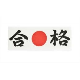 Hachimaki Gokaku - Réussite...