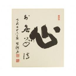 Calligraphie Shin (Esprit),...