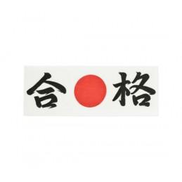 Hachimaki Gokaku - Réussir...